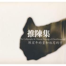 推陈集-陈宏年的画和他写的字