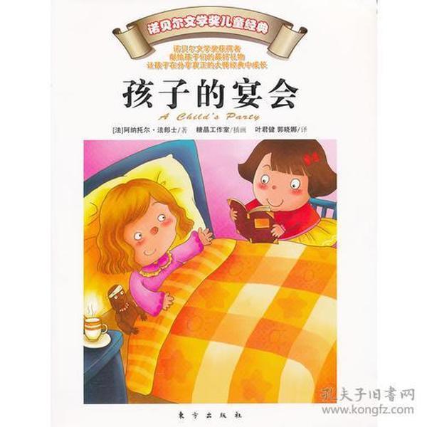 (四色)诺贝尔文学奖得主童书系列——孩子的宴会