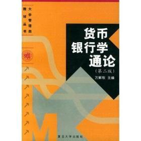 货币银行学通论(第二版)万解秋