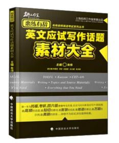 恋练有辞·朱伟老师英语考试系列丛书:英文应试写作话题素材大全