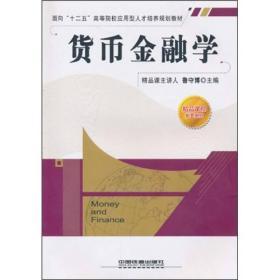 (教材)货币金融学 鲁守博 二手 中国铁道出版社 9787113107147
