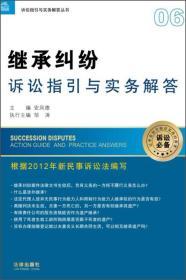 诉讼指引与实务解答丛书:继承纠纷诉讼指引与实务解答