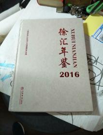 徐汇年鉴 2016