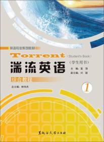 湍流英语综合教程-1-(学生用书)