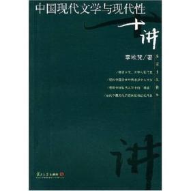 中国现代文学与现代性十讲