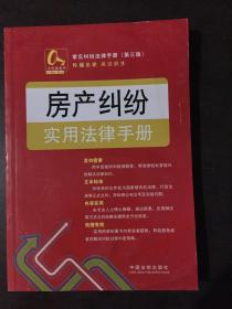 常见纠纷法律手册(第3版):房产纠纷实用法律手册