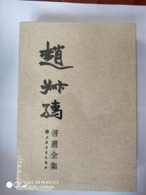 趙叔孺書畫集(8開、上下冊)