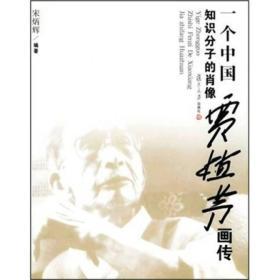 一个中国知识分子的肖像
