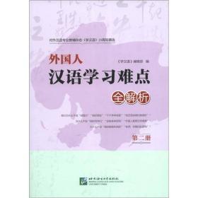《学汉语》25周年精选:外国人汉语学习难点全解析(第2册)