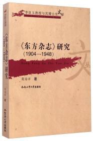 李良玉教授与其博士生文丛:《东方杂志》研究(1904-1948)