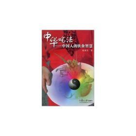 中华吃法:中国人的饮食智慧