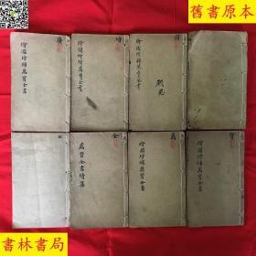 《绘图增补万宝全书》正集20卷续集4卷共8册,民国上海尚古山房石印本!