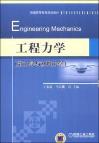 工程力学(静力学与材料力学)/普通高等教育规划教材