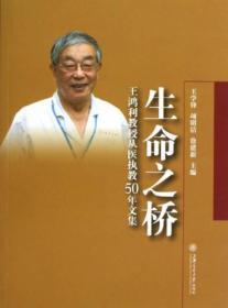 生命之桥:王鸿利教授从医执教50年文集