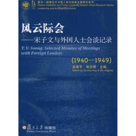 风云际会:宋子文与外国人士会谈记录(1940-1949)