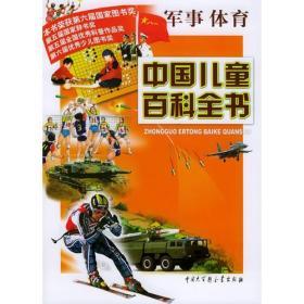 中国儿童百科全书--军事体育