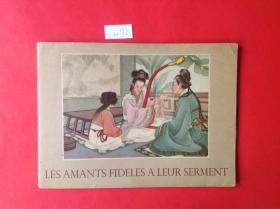 1956 孔雀东南飞(法文)外文连环画