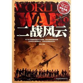 【正版书籍】二战风云