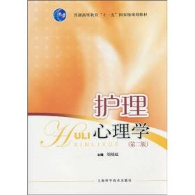 护理心理学 刘晓虹  上海科学技术出版社 9787547803479