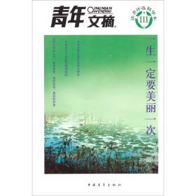 一生一定要美丽一次-青年文摘读者评选精华本III