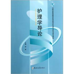 河南省高等教育自考助学护理专业系列规划教材:护理学导论