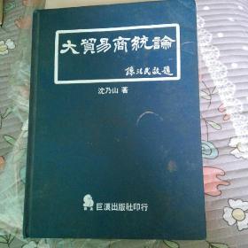 大贸易商统论(台湾版)..