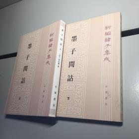 墨子閒诂(上下):新编诸子集成  【 库存新书  自然旧  正版现货  实图拍摄】
