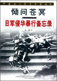 恸问苍冥:日军侵华暴行备忘录