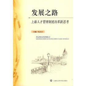 发展之路--上海人才管理制度改革新思考
