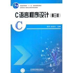 (教材)C语言程序设计(第三版)