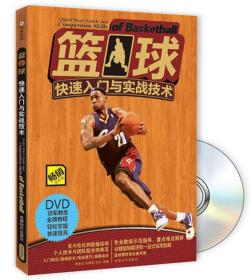 篮球快速入门与实战技术 李显佳 成都时代出版社 9787546409542