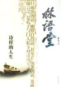 林语堂:诗样的人生 林语堂 傅光明 京华出版社 9787807240921