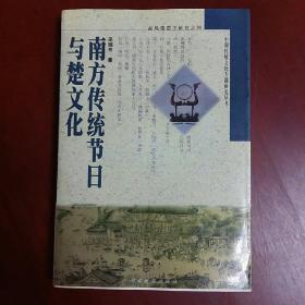 南方传统节日与楚文化