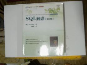SQL解惑(第2版)
