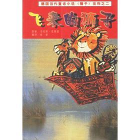 飞来的狮子 德马克斯克鲁塞徐新 华夏出版社 9787508017464