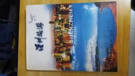 《深圳旅游》(大16开,精装本,中英文版,彩色铜板印刷。记录了多彩深圳、美丽深圳)