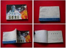《浴血敌后》,黑龙江1985.2一版一印25万册8品,7368号,连环画