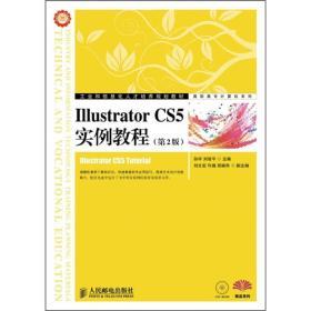 工业和信息化人才培养规划教材·高职高专计算机系列:Illustrator CS5实例教程(第2版)