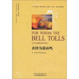 中译经典文库·世界文学名著:丧钟为谁而鸣