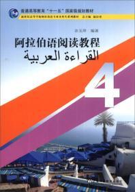 """阿拉伯语阅读教程(4)/普通高等教育""""十一五""""国家级规划教材·新世纪高等学校阿拉伯语专业本科生系列教材"""