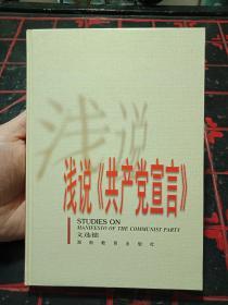 32开精装---私藏95品《浅说共产党宣言》(含15种共产党宣言彩图,一版一印)---研究共产党宣言的必备资料书