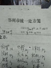 湖北省鄂州市名老中医开的 中药处方单