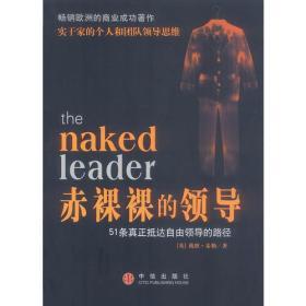 赤裸裸的领导:51条真正抵达自由领导的路径