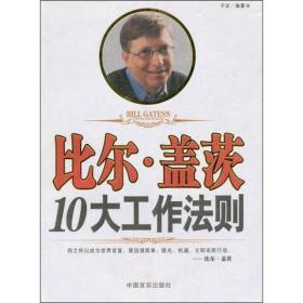比尔·盖茨10大工作法则