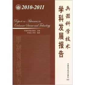 兵器科学技术:学科发展报告(2010-2011)