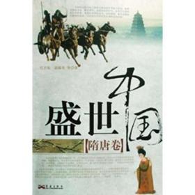 盛世中国.隋唐卷
