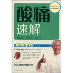 腰背百种筋骨酸痛图解下/酸痛速解 谢霖芳 天津科学技术出版社978