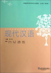 普通高等学校本科生汉语教材:现代汉语