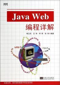 Java Web编程详解
