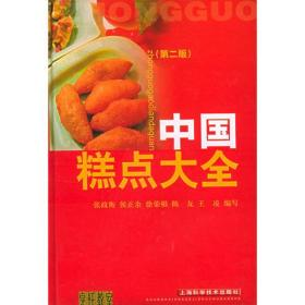 中国糕点大全(第二版)